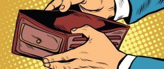 Что делать если оказался в долговой яме