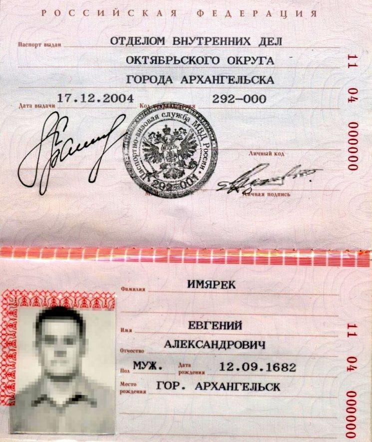 Найти мои паспортные данные