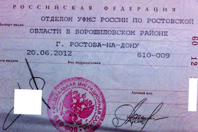 кем паспорт выдан
