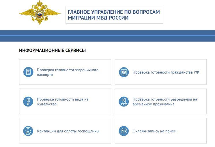 ГУ по вопросам миграции МВД