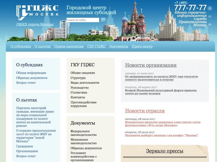 Городской центр жилищных субсидий г. Москвы