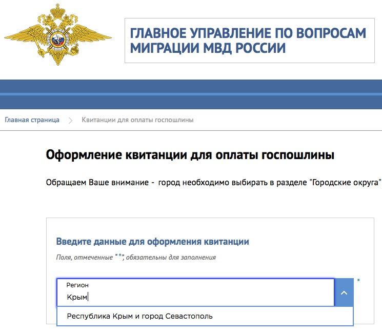 Государственная пошлина за выдачу паспорта