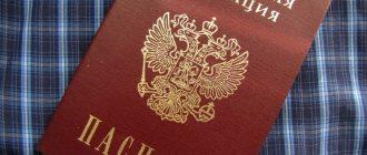 Гражданство РФ в упрощенном порядке