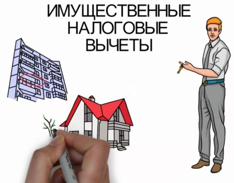Налоговый вычет при покупке квартиры в ипотеку в 2019 году