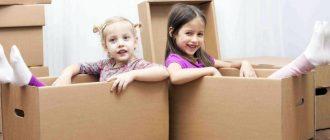 Имущественные права малолетнего ребенка