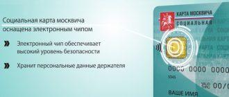 Информация, закодированная в чипе социальной карты москвича