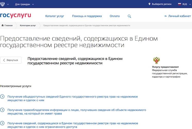 Кадастровый паспорт земельного участка заказать через интернет