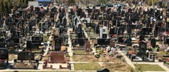 Как найти могилу человека
