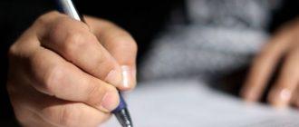 Как написать пояснительную записку в налоговую
