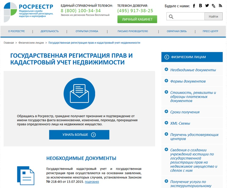центр защиты прав потребителей контакты