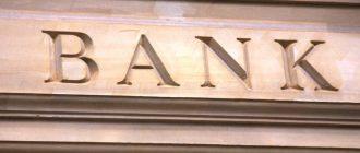 Расчетный счет для ООО в банке