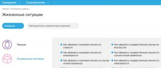 Как пенсионеру оформить доплату к пенсии в Москве