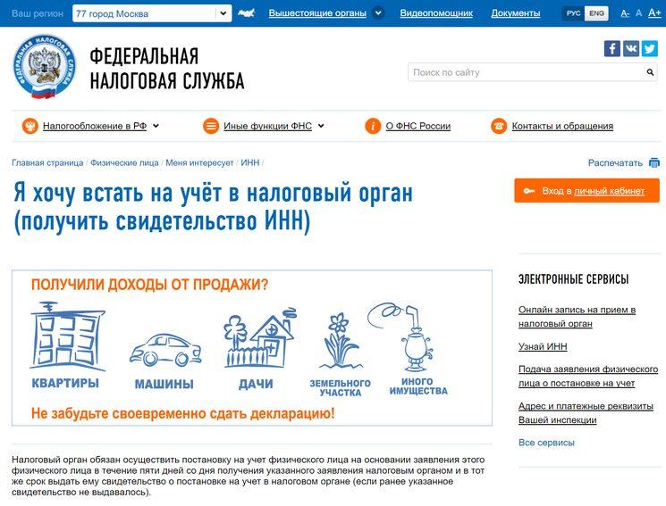 Как получить ИНН через сайт налог.ру