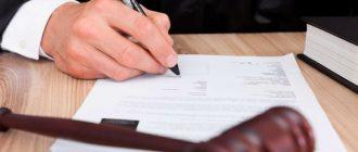 Как признать недействительной сделку по распоряжению общим имуществом
