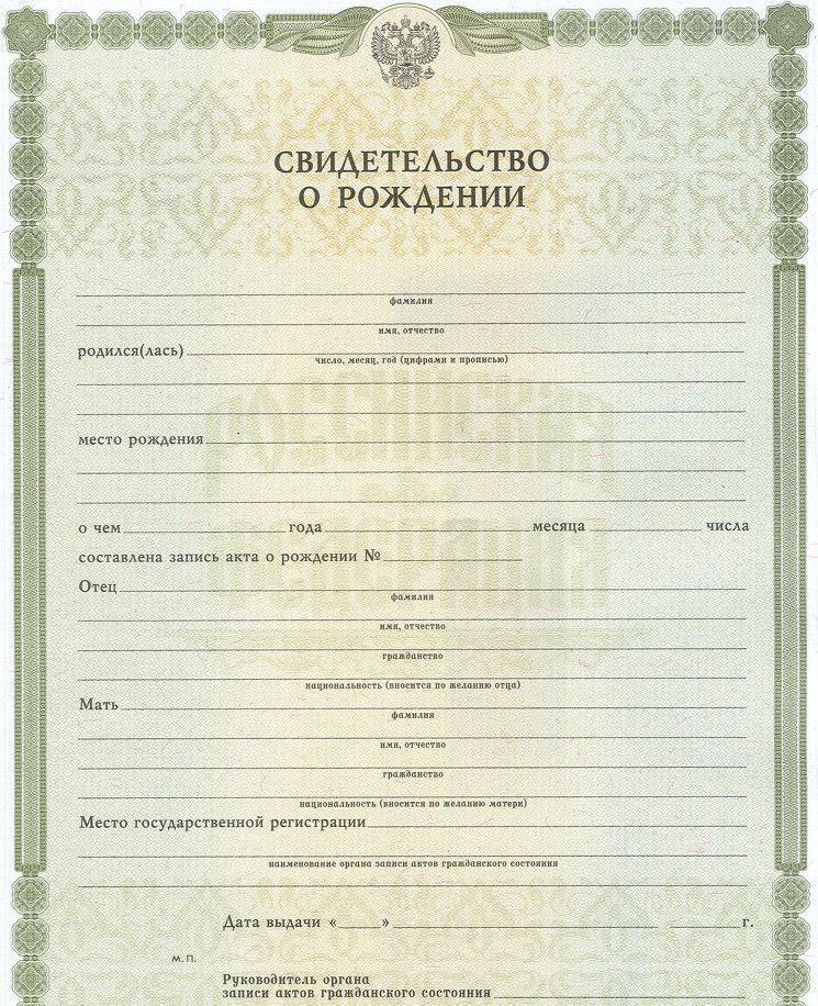 Какие документы надо для получения дубликата о рождении ребенка