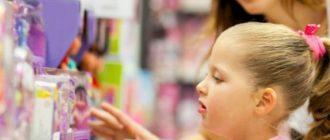 Каким критериям качества должны соответствовать детские игрушки