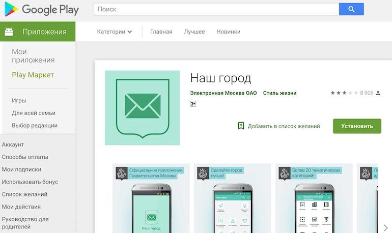 Сообщить о проблеме на улицах Москвы через приложение Наш город