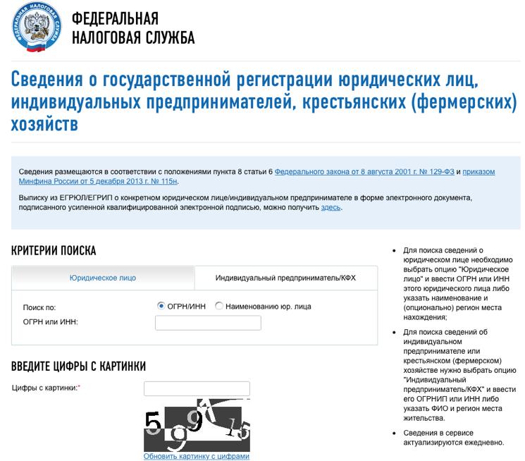 поиск по инн юридического лица на сайте налоговойкредит наличными в красноярске без справок и поручителей по паспорту
