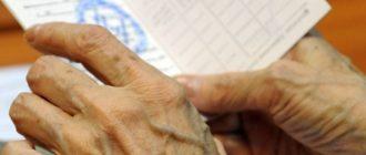 Как происходит начисление пенсии работающим пенсионерам