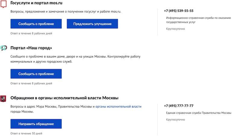 Обратная связь на портале мэрии Москвы