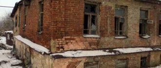 Особенности переселения собственников аварийного жилья