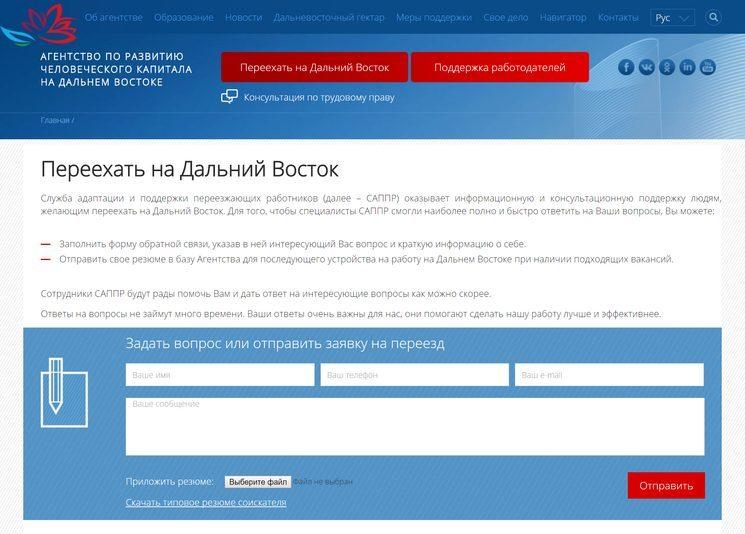 Поддержка желающим переехать на Дальний Восток России