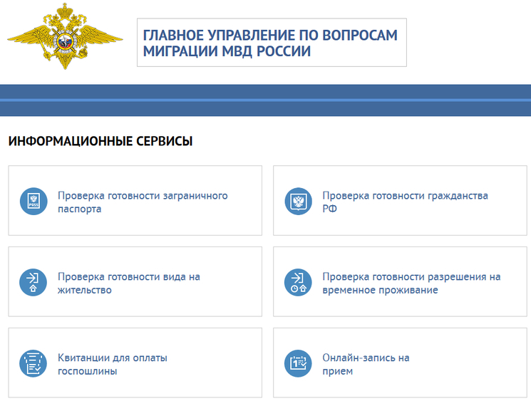 Постоянная и временная регистрация иностранцев