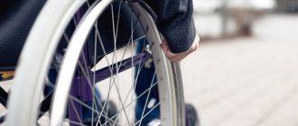 Права инвалидов первой группы