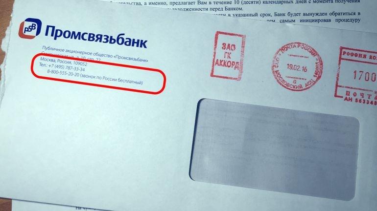 Пришло заказное письмо от ЗАО ГК Аккорд Пост