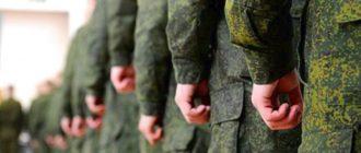 Как проходит призыв на военные сборы