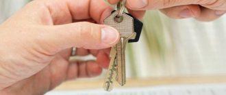 Прродажа квартиры по переуступке прав