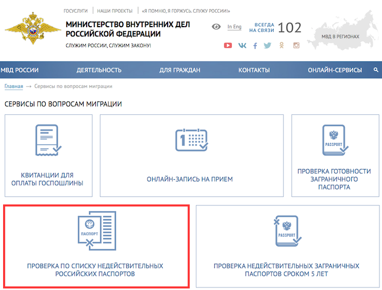Проверить подлинность паспорта онлайн на сайте МВД РФ