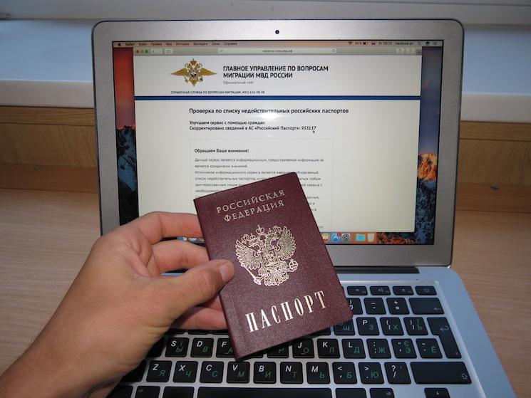 Как проверить паспорт в министерстве внутренних дел