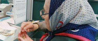 Размер доплаты к пенсии - какой он должен быть