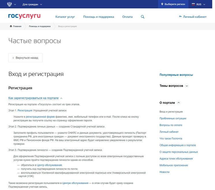 Регистрация на сайте государственных услуг