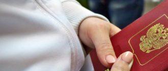 Временная регистрация по месту пребывания для граждан РФ