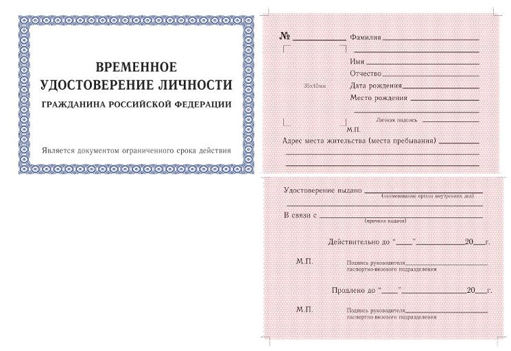 Загранпаспорт не по месту прописки сроки оформления