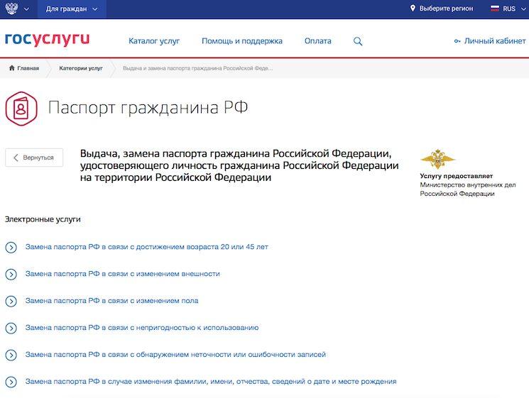 Выдача и замена паспорта с помощью сайта госуслуг
