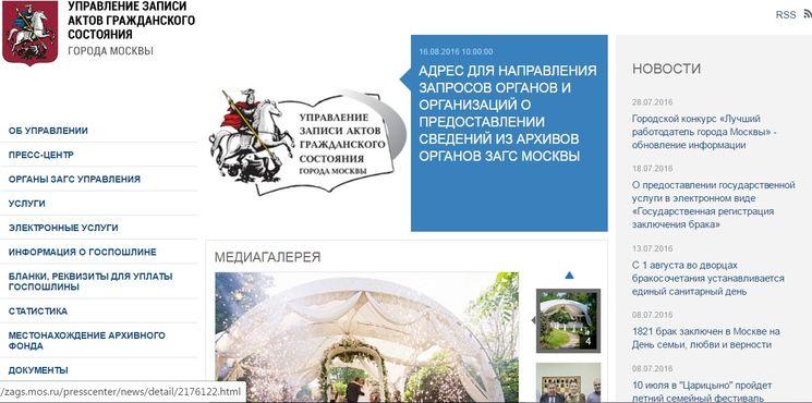 ЗАГС Москва